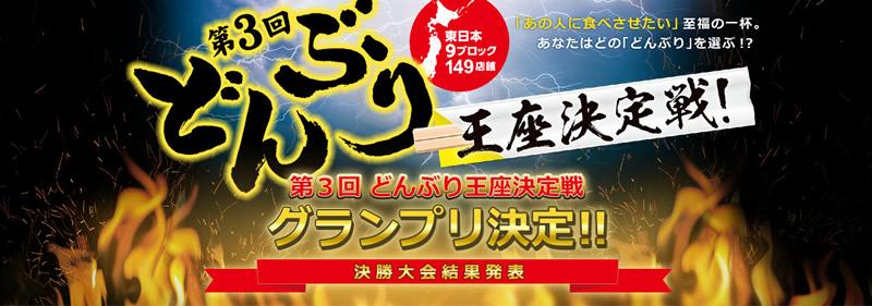 「第3回NEXCO東日本どんぶり王座決定戦!」