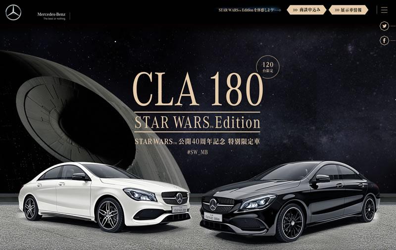 メルセデスベンツ CLA180 スターウォーズエディション