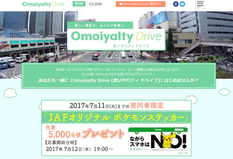 JAF「Omoiyalty Drive (思いやりティ ドライブ)」