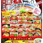 「冬のあったか麺グルメ総選挙 in 中央道・長野道」