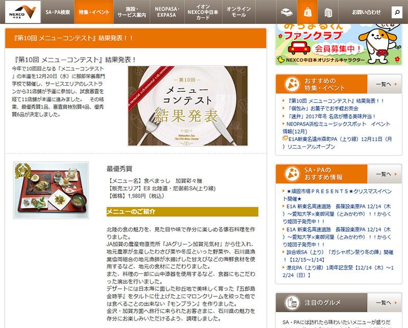 ネクスコ中日本『第10回 メニューコンテスト』結果発表!
