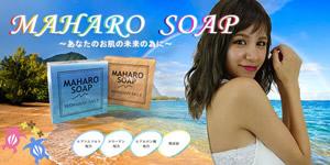ハワイ塩、エプソムソルト、コラーゲン、ヒアルロン酸、海塩を配合した石鹸「マハロソープ」