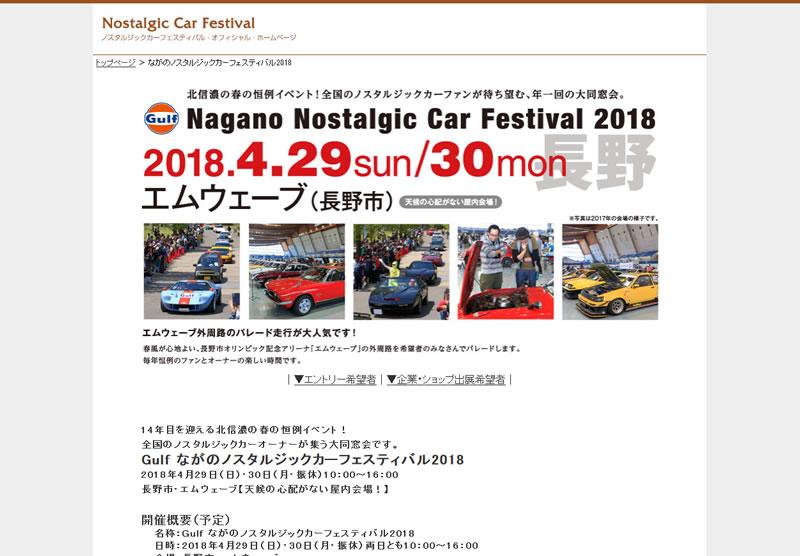 ながのノスタルジックカーフェスティバル2018
