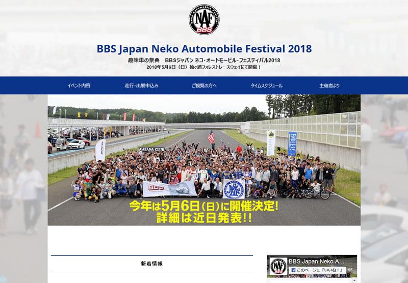 趣味車の祭典BBSジャパン ネコ・オートモービル・フェスティバル2018