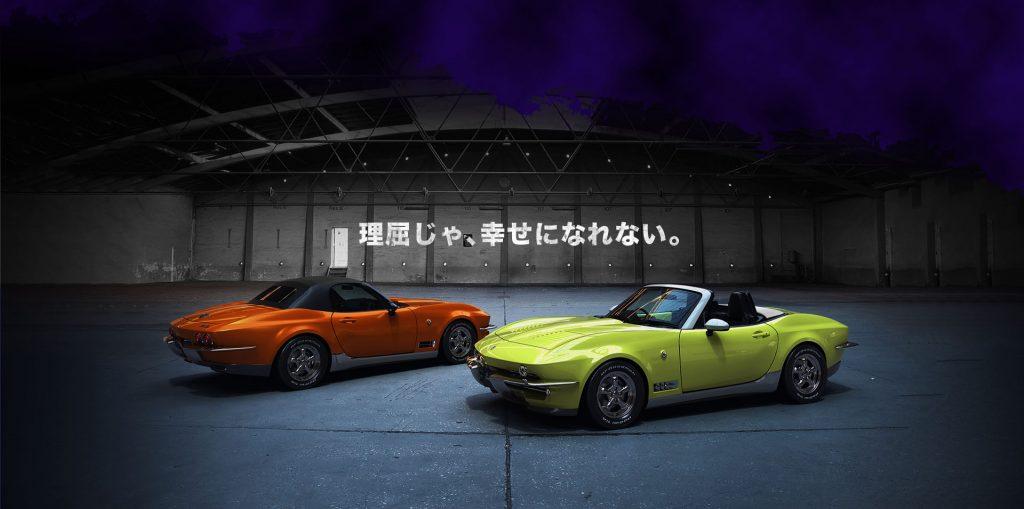 光岡自動車「RockStar(ロックスター)」