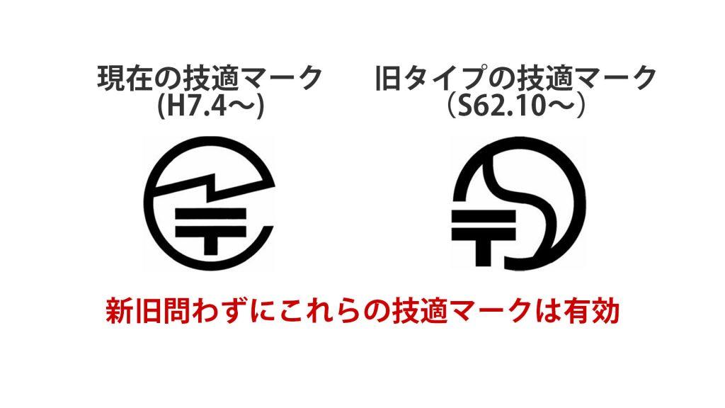 タイヤ空気圧モニター(TPMS)が電波法違反!?